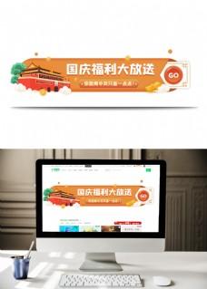 原创国庆节喜庆天安门活动胶囊banner