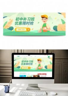 原创补习班招生banner