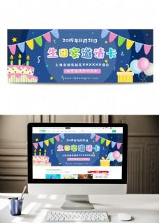 原创生日宴会banner