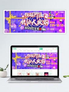 粉紫色渐变积分大换购banner