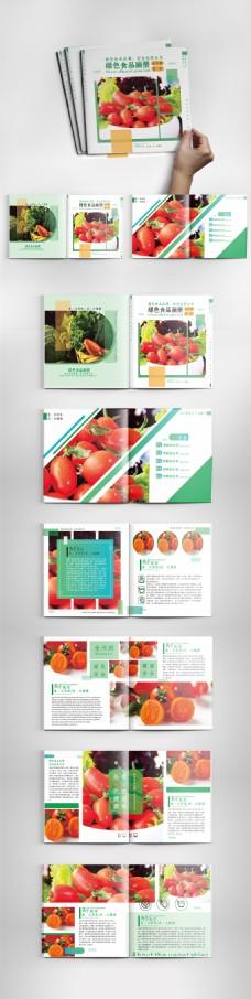 小清新绿色食品画册