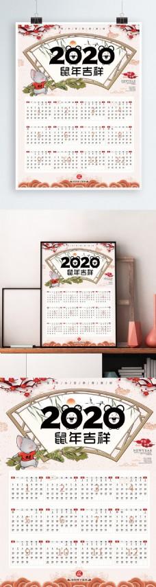 2020鼠年吉祥中国风小清新挂历