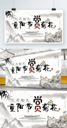 水墨中国风九月初九重阳节赏菊花展板