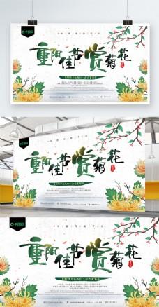 水墨中国风重阳佳节赏菊花展板