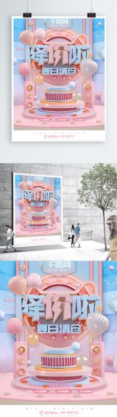 C4D粉色浪漫夏日清仓特惠促销海报