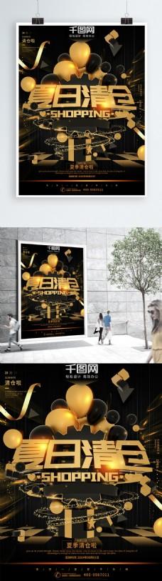 C4D黑金夏日清仓节日促销海报
