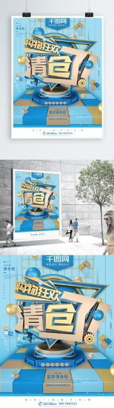 C4D蓝色清新夏季清仓购物促销海报