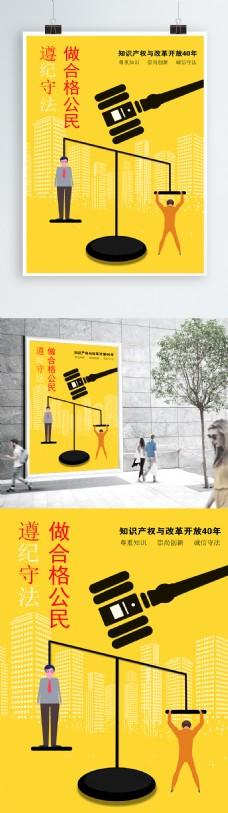 知识产权海报设计(原创海报)