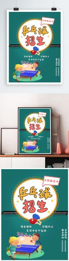 乒乓球招生运动健康海报