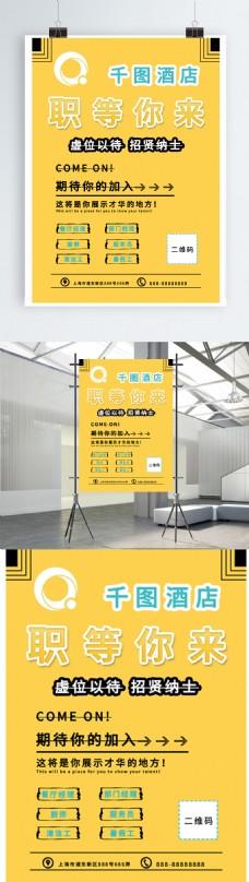 黄色背景简约清新招聘海报模板