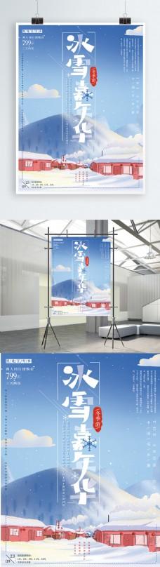 原创手绘冬季促销旅游海报