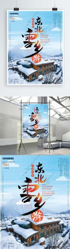 简约冬季雪乡旅游海报