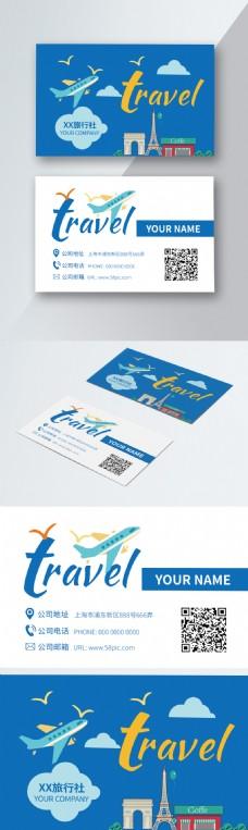 蓝色旅游旅行社名片