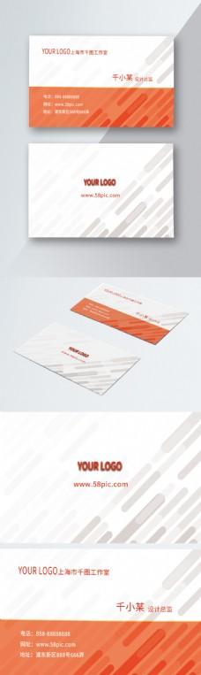 橙色斜条纹商务名片