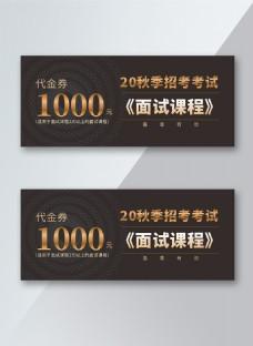 优惠代金券卡片1000元