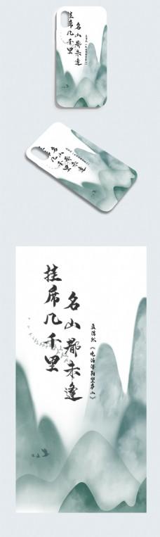 中国山水图手机壳