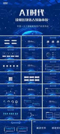 创意AI时代人工智能ppt模板