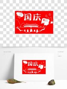 十一国庆节70周年剪纸风画报