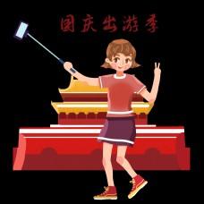 国庆出游旅行自拍女孩素材动态GIF元素