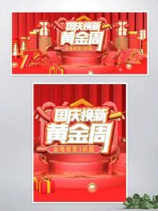红色国庆节70周年C4Dbanner