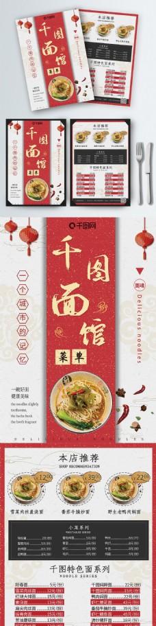 中国风红色中式高档面馆菜单设计