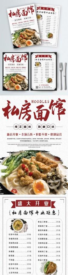 中式私房面馆菜单