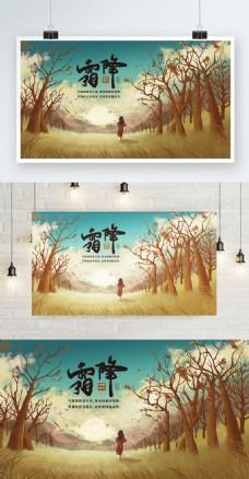 原创插画霜降二十四节气文艺典雅手绘海报