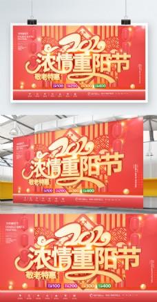 红色中国风浓情重阳节促销展板