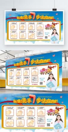 原创卡通可爱校园医院幼儿园标准洗手7步法