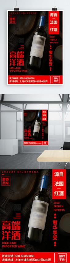 简约风红酒高端洋酒促销海报