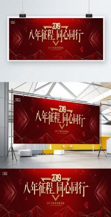 红色科技风大气企业团队拓展活动主视觉设计