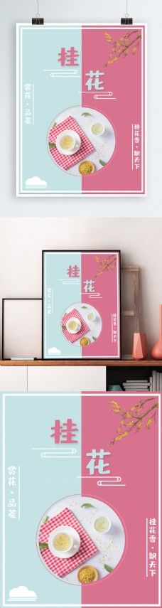 八月桂花海报粉色简约