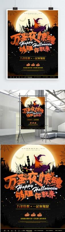 黑色万圣节夜惊魂狂欢活动酒吧宣传海报