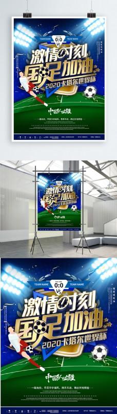 蓝色世界杯足球国足加油体育运动竞技海报