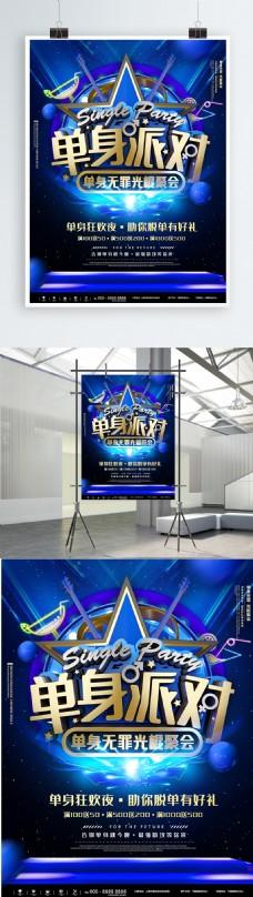 蓝色时尚单身派对狂欢酒吧青年宣传海报
