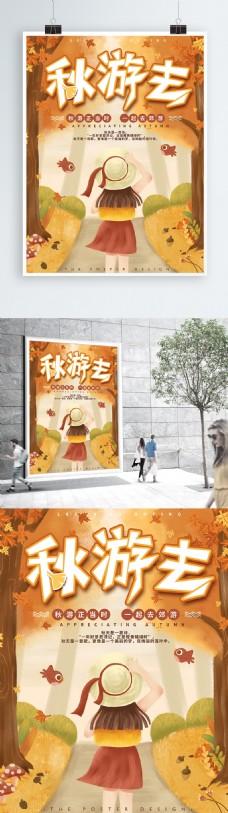 原创手绘金色插画秋游宣传海报