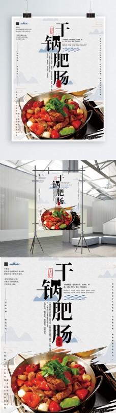 简约中式美食干锅肥肠海报