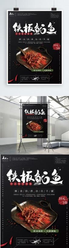 简约黑色大气铁板鱿鱼美食海报