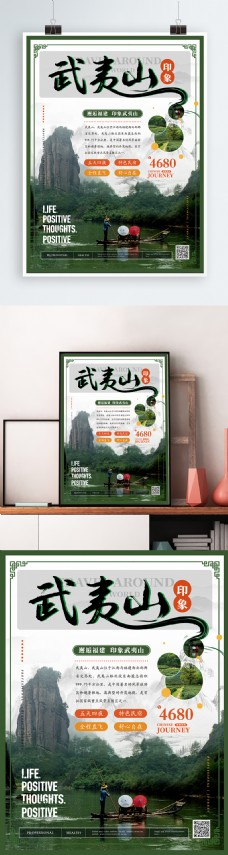 简约风印象武夷山旅游海报