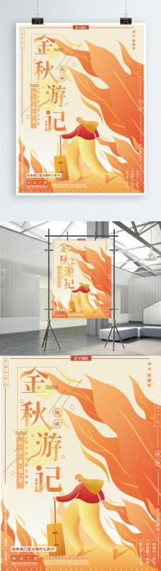 原创插画扁平小清新简约秋季旅游旅行海报