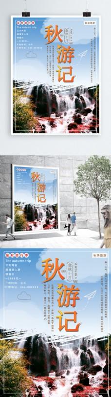 小清新简约风秋季旅游宣传海报