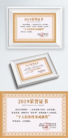 淘宝天猫荣誉证书PSD通用模板