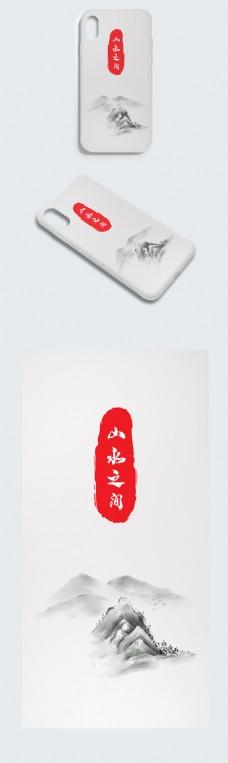 原创清新素雅山河大气磅礴山水艺术手机壳