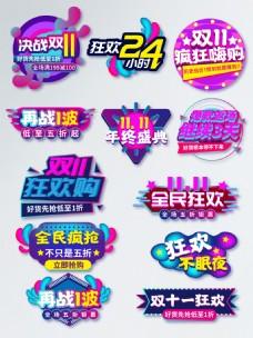 蓝紫渐变炫酷淘宝天猫双11字体排版