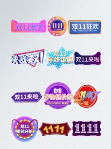 双11字体设计与排版