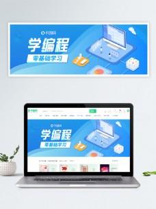 零基础学编程课程banner