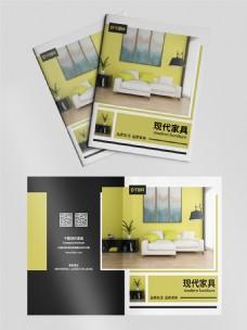 现代家具生活宣传画册封面模板