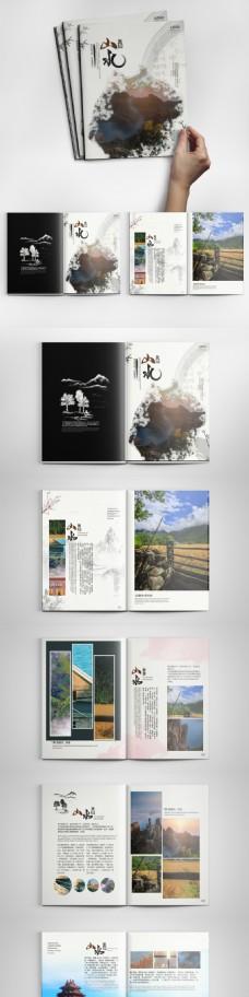 山水旅游宣传画册