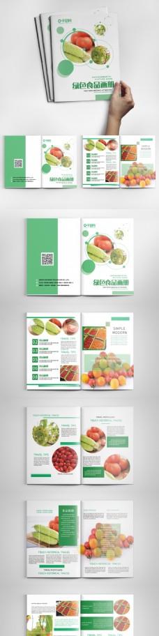 简约绿色食品画册