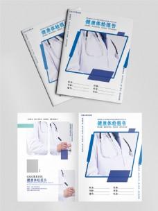蓝色简约健康体检报告手册